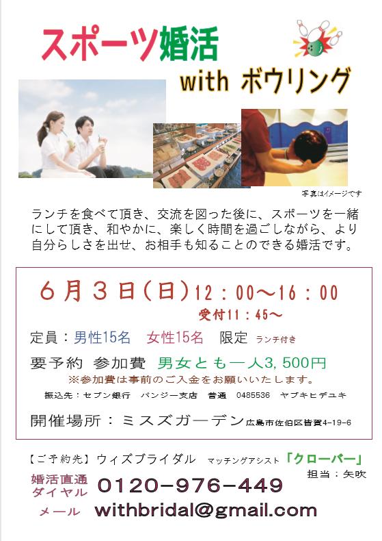 スポーツ婚活 広島